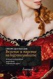 Величие и падение на куртизанките - Оноре дьо Балзак - книга