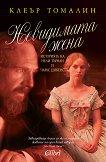 Невидимата жена - Клеър Томалин -