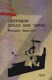 Пътуване около моя череп - Фридеш Каринти -