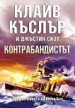 Контрабандистът - Клайв Къслър, Джъстин Скот -
