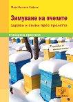 Зимуване на пчелите - здрави и силни през пролетта - Марк-Вилхелм Кофинк -