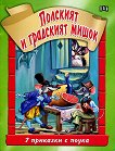 Седем приказки с поука: Полският и градският мишок - книга