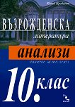 Възрожденска литература - анализи за 10. клас - Юрий Проданов -