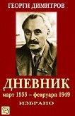 Дневник: март 1933 - февруари 1949 - Георги Димитров -