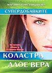 Супердобавките: Коластра и алое вера - Мартина Константинова -