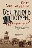 България в потури, но с цилиндър. Разкази - книга 1 - Петя Александрова -