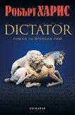 Dictator - Робърт Харис -