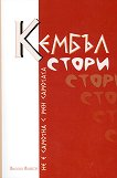 Кембъл стори - Ивелин Иванов - книга