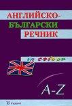 Английско - български речник - Николай Николов - речник