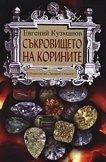 Съкровището на корините - Евгений Кузманов -