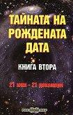 Тайната на рождената дата - книга 2: 21 юни - 21 декември - Пламен Григоров -