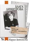 Блага Димитрова - дневник за едно приятелство - Мария Антонова -