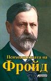 Психоанализата на Фройд - Буко Исаев - книга