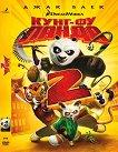 Кунг-фу панда 2 -