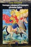 Календар и обредност в Странджа и Източна Тракия - книга