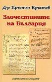 Злочестините на България - книга