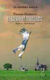 Въздушният пешеходец - Йожен Йонеско - книга