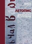 Летопис на едно драматично десетилетие - Димитър Аврамов - книга