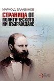 Страница от политическото ни възраждане - Марко Д. Балабанов -