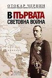 В Първата световна война - Отокар Чернин -