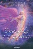 Очистване с Ангелите - Дорийн Върчу, Робърт Рийвс -