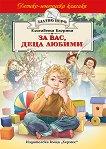 За вас, деца любими - Елисавета Багряна - детска книга
