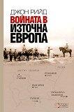 Войната в Източна Европа - Джон Рийд -