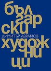 Български художници - Димитър Аврамов - книга