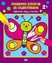 Любимо блокче за оцветяване: Цветен код с точки - книга