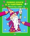 Любимо блокче за оцветяване: Цветен код с цифри - книга