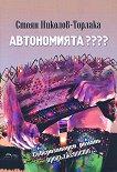 Северозападен романь - книга 2: Автономията???? - Стоян Николов - Торлака - книга
