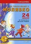 Моливко: Да празнуваме с Моливко. 24 сценария за тържества : За деца в 1., 2., 3. и подготвителна група на детската градина - Галя Данчева -