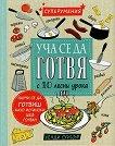 Уча се да готвя с 10 лесни урока - Уенди Суицър -