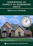 Придобиване по давност на недвижими имоти - Цветалина Петкова - книга