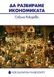 Да разбираме икономиката - Събина Ракарова - книга