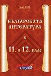 Българската литература в 11. и 12. клас - учебна тетрадка