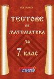 Тестове по математика за 7. клас - Рая Ганева -