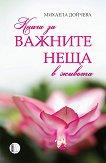 Книга за важните неща в живота - Михаела Дойчева -