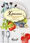 Храната - италианското щастие - Елена Костюкович - книга