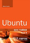 Ubuntu без тайни - том 2 - Матю Хелмке - книга