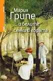 ... и белите сенки в гората - Мария Грипе - книга