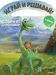 Играй и решавай: Добрият динозавър + лепенки -