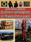 Моята първа книга за древните цивилизации по българските земи - Цанко Лалев, Славян Стоянов -