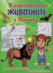 В царството на животните с Питанка - Ангелина Жекова -