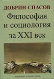 Философия и социология за XXI век - Добрин Спасов -