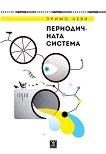 Периодичната система - Примо Леви -