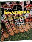 България - през обектива на Страхил Добрев - Ана Боянова, Страхил Добрев -