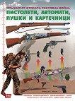 Оръжия от Втората световна война: Пистолети, автомати, пушки и картечници - Майкъл Е. Хаскю -