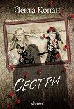 Сестри - Йекта Копан -