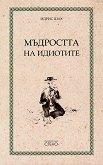 Мъдростта на идиотите - Идрис Шах - книга